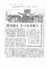 産経新聞 奈良版